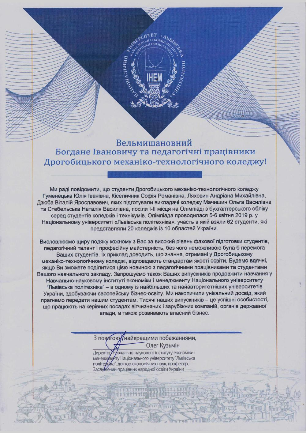 """Лист подяки з """"Львівської політехніки"""""""