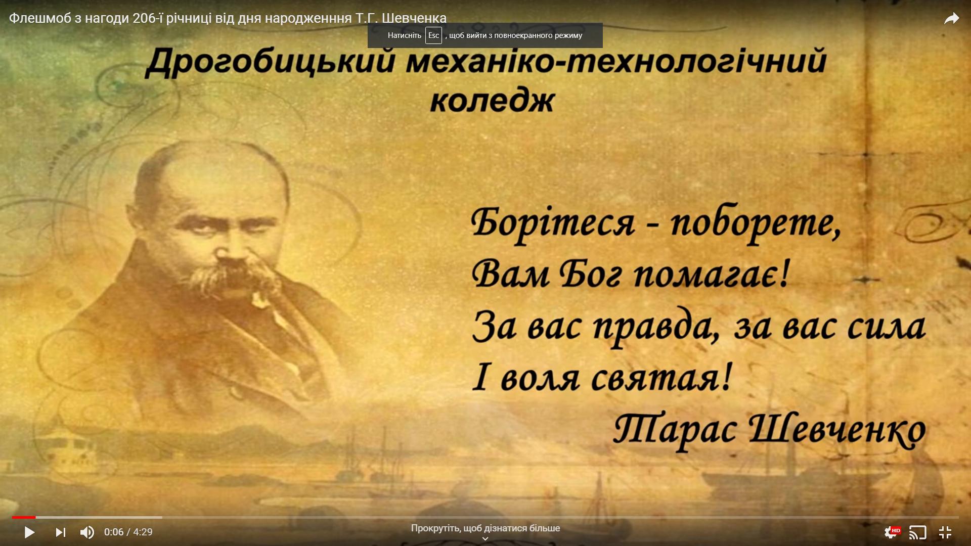 Флешмоб з нагоди 206-ї річниці від дня народженння Т.Г. Шевченка