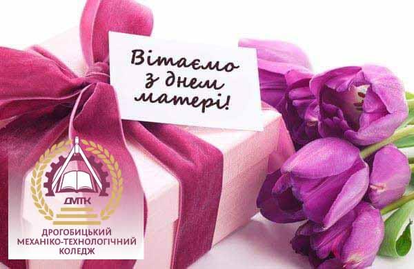 З Днем матері !!!