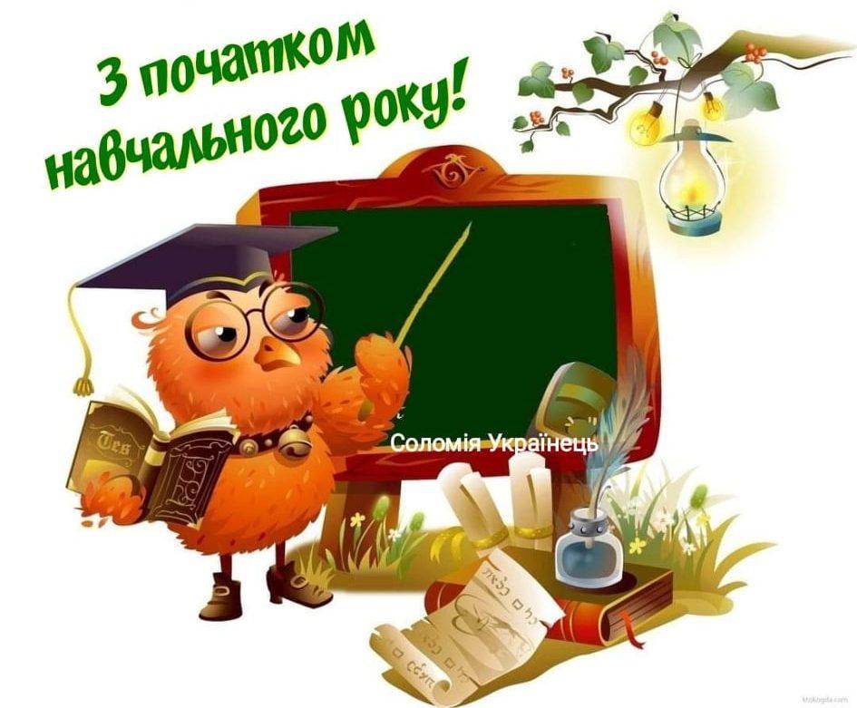Вітаємо з початком навчального року!