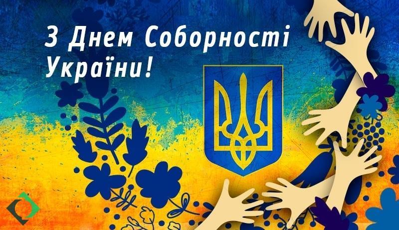 Україна – єдина! України – це ми! З днем соборності України!